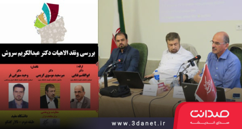 بررسی و نقد الاهیات عبدالکریم سروش توسط ابوالقاسم فنائی