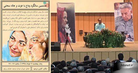سخنرانی محسن رنانی در مراسم هشتمین سالگرد وداع با عزت و هاله سحابی با عنوان «علت شکست نوگرایان در توسعه آفرینی در ایران: از امیرکبیر تا موسوی»