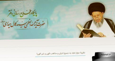 نوشتار مجید زمانی با عنوان «تلقیاتِ پدیداریِ دو سوژه یِ معرفتی: حیدری-وکیلی»
