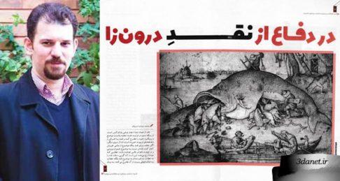 یادداشت محمدمهدی اردبیلی با عنوان «در دفاع از نقدِ درونزا»