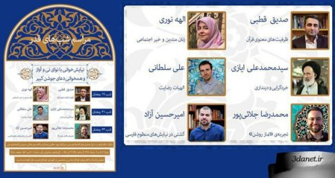 مراسم شبهای قدر رمضان 98 در مرکز همایشهای کتابخانه ملی