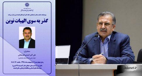سخنرانی علیاکبر احمدی افرمجانی با عنوان «گذر به سوی الهیات نوین»