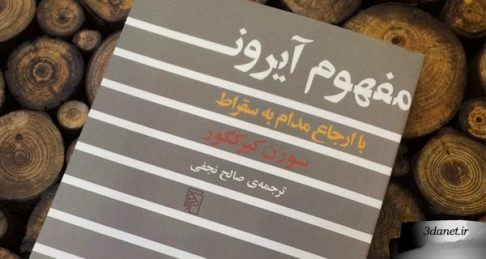 ملاحظاتی انتقادی درباره ترجمه کتاب «مفهوم آیرونی» سورن کرکگور