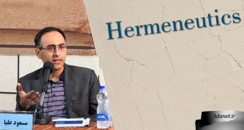 درسگفتارهای «درآمدی بر هرمنوتیک» از مسعود علیا