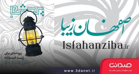 ویژهنامه پرسش روزنامه اصفهان زیبا؛ پروندهای برای زیست امیدوارانه
