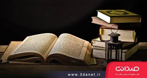 نوشتار جواد شریفی با عنوان «فقه اسلامی؛ یادگاری از جهان پیشامدرن»