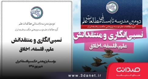 دومین مدرسهی تابستانی گروه مطالعات علم مؤسسهی پژوهشی حکمت و فلسفه ایران با عنوان «نسبیانگاری و منتقدانش؛ علم، فلسفه و اخلاق»