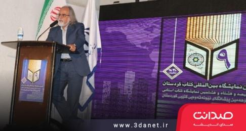 سخنرانی مصطفی ملکیان با عنوان «زبان مادری» در مراسم افتتاحیه نمایشگاه کتاب کردستان