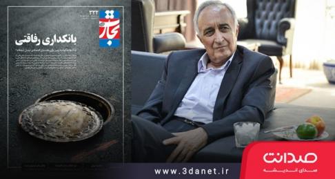 گفتگو «هفته نامه تجارت فردا» با موسی غنینژاد با موضوع «دلایل وجود فساد در ایران»