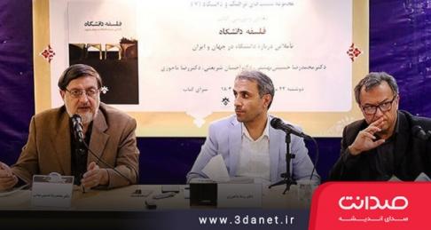 نقد و بررسی کتاب فلسفه دانشگاه با حضور محمدرضا بهشتی و احسان شریعتی