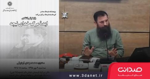 سخنرانی محمدمهدی اردبیلی در نشست «بازخوانی انتقادی ایده مرگ خدای نیچه»