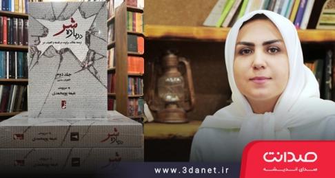 گفتوگو ایرنا با نعیمه پورمحمدی به بهانه انتشار کتاب «درباره شر»