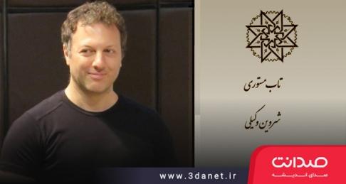 تاب مستوری؛ مصاحبهای با شروین وکیلی: تحول بازنمایی زنان در فرهنگ ایرانی و مقایسهاش با تمدن اروپایی