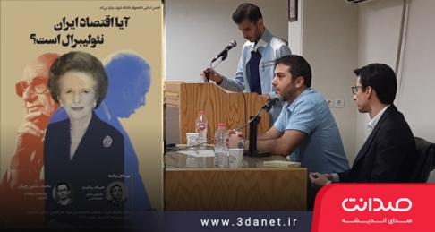 نشست «آیا اقتصاد ایران نئولیبرال است؟» با حضور حسام سلامت و محمد ماشینچیان
