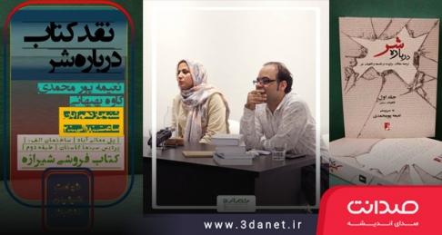 نقد و بررسی کتاب دربارۀ شر با حضور کاوه بهبهانی و نعیمه پورمحمدی