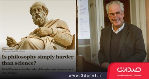 مقاله «آیا فلسفه صرفا سختتر از علم است؟» از دیوید پاپینیو