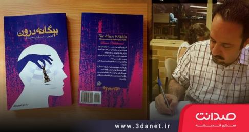کتاب «بیگانه درون؛ گفتارهایی در باب شکوفایی و معنای زندگی» از ساسان حبیبوند