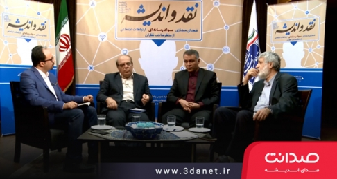 هجدهمین نشست نقد و اندیشه؛ مناظره محمد فاضلی، ابراهیم فیاض و عباس عبدی با عنوان «تاثیر فضای مجازی بر لبههای گسست اجتماعی»
