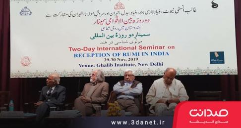 همایش بین المللی مولوی شناسی هند با حضور مصطفی ملکیان