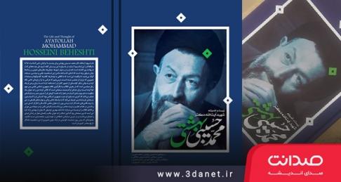 معرفی کتاب «زیست و اندیشه شهید آیتالله دکتر محمد حسینیبهشتی»