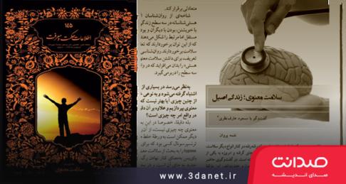 گفتوگو نشریه «اطلاعات حکمت و معرفت» با دکتر عارف نظری تحت عنوان «سلامت معنوی؛ زندگی اصیل»