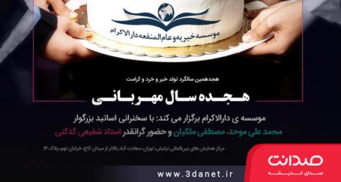 جشن هجدهمین سالگرد تاسیس موسسه دارالاکرام با حضور محمدعلی موحد، مصطفی ملکیان و محمدرضا شفیعی کدکنی