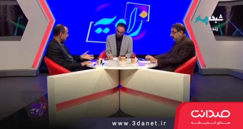 برنامه زاویه با حضور سپهر قاضینوری نائینی و ناصر باقریمقدم تحت عنوان «ایده نهاد علم برای کاهش فاصله میان علم و عمل در ایران چیست؟»