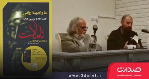 """سخنرانی مصطفی ملکیان و محمدمهدی اردبیلی در نشست """"ما و اندیشه رواقی"""""""
