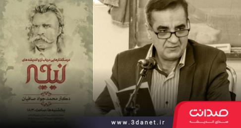 درسگفتارهایی در باب آرا و اندیشههای نیچه از دکتر محمدجواد صافیان