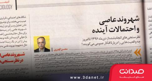 نوشتار «شهروند عاصی و احتمالات آینده» از محسن گودرزی منتشر شده در مجله اندیشه پویا
