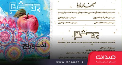 پروندهای درباره لذت و رنج؛ ضمیمه اندیشه و علوم انسانی روزنامه اصفهان زیبا