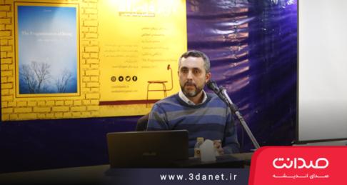 سخنرانی محمود مروارید با عنوان «رویکرد تحلیلی به فلسفهی اسلامی»
