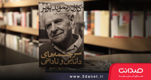 معرفی کتاب سرچشمههای دانایی و نادانی، کارل پوپر، ترجمه عباس باقری