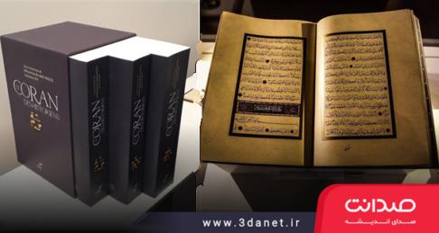 نوشتار مجید سلیمانی با عنوان «قرآن مورخان»