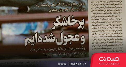 مصاحبه روزنامه ایران با کوروش صفوی با عنوان «حال ما ایرانیان از نگاه یک زبانشناس»