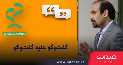 سخنرانی محمدمهدی مجاهدی در موسسۀ فرهنگی تحقیقاتی امام موسی صدر با عنوان «گفتوگو علیه گفتوگو»