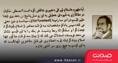 مقاله مصطفی ملکیان با عنوان«سخنی در چند و چون ارتباط اسلام و لیبرالیسم»