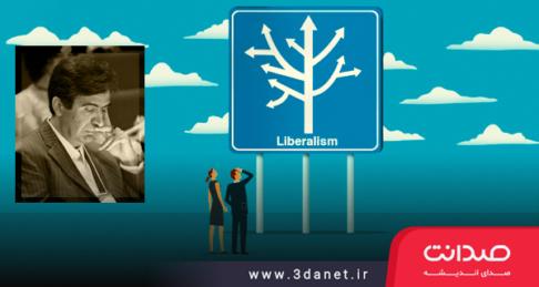 مقاله آرش نراقی با عنوان«لیبرالیسم: فردگرایی یا خویشتن مداری؟»
