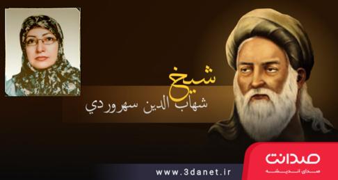 مقاله پری ایرانمنش با عنوان «تحلیل ساختار شخصیتی و نظام فکری شیخ اشراق، با تمرکز بر محورهای تأثیرگذار آنها بر حکیمان مسلمان»