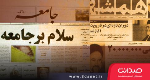 نوشتار موسی غنی نژاد با عنوان «اصلاحطلبی در مسلخ سوسیالیسم»