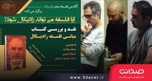 نشست «آیا فلسفه می تواند رادیکال شود؟» با سخنرانی فواد حبیبی، محمدمهدی اردبیلی و حسام سلامت