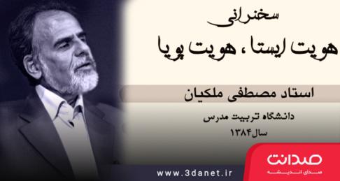 سخنرانی مصطفی ملکیان با عنوان «هویت ایستا و هویت پویا»