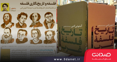 نوشتار رضا یعقوبی در حاشیه انتشار کتاب تاریخ فلسفه غرب آنتونی کنی با عنوان «فلسفه و تاریخنگاری فلسفه»