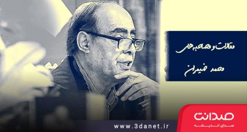 مجموعه مقالات و مصاحبههای مکتوب محمد ضمیران