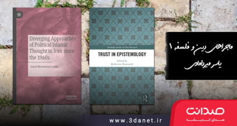 اسلامهای سیاسی، اعتماد و خلع «لباس پیامبر»؛ نوشتاری از یاسر میردامادی