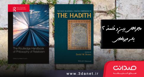 از نسبیانگاری و حدیثپژوهی تا نزاع بر سر «طبّ اسلامی»؛ نوشتاری از یاسر میردامادی