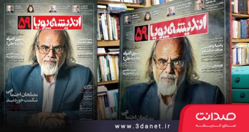 شرح یک زندگی فکری: گفتوگو با مصطفی ملکیان