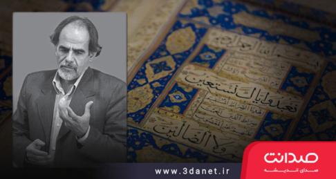 درسگفتارهای نظام اخلاقی قرآن از مصطفی ملکیان