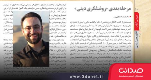 نوشتار محمدرضا جلائیپور با عنوان «مرحله بعدی نواندیشی دینی»