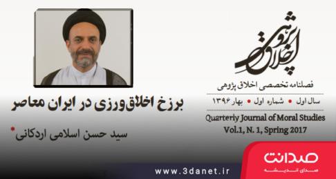 مقاله سيد حسن اسلامی اردکانی با عنوان «برزخ اخلاقورزی در ایران معاصر»